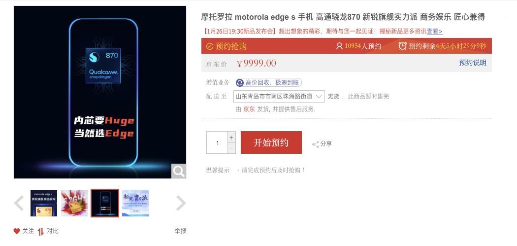 摩托罗拉Edge S开启预约:首发高通骁龙870芯片