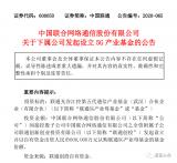 联通5G产业母基金目前已在中国证券投资基金业协会完成备案