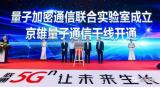 中国联通成功完成区块链BaaS及应用+量子通信的...