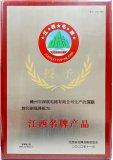 深联电路印刷线路板获评2020年江西名牌产品