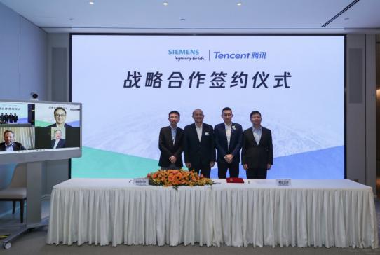 数字化工业软件与腾讯云达成合作伙伴关系 携手推动...