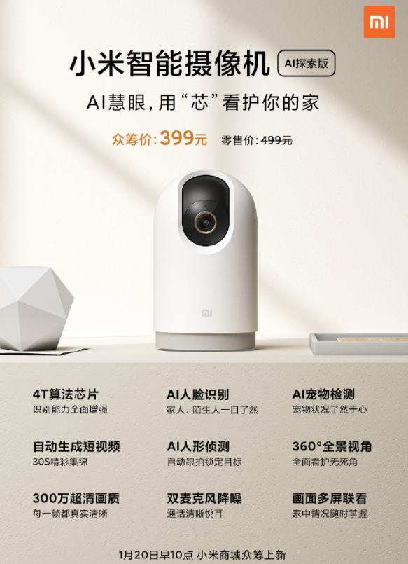 小米智能摄像机AI探索版正式众筹
