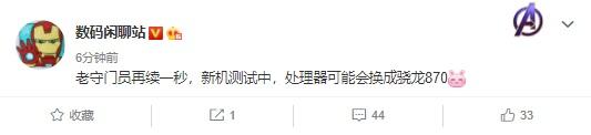 消息称小米10系列有望再推一款骁龙870新机