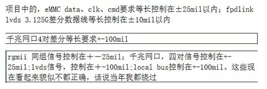 PCB设计十大误区-绕不完的等长(二)