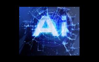 人工智能有哪些专业,前景如何