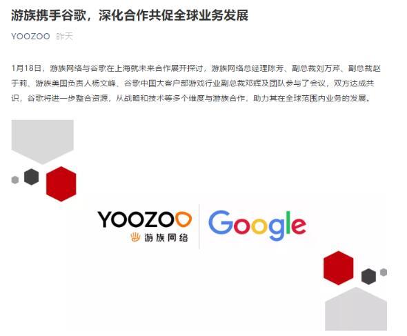 游族网络与谷歌合作,助力全球范围内业务的发展