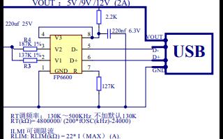 LY5314和FP6600车载充电器方案免费下载
