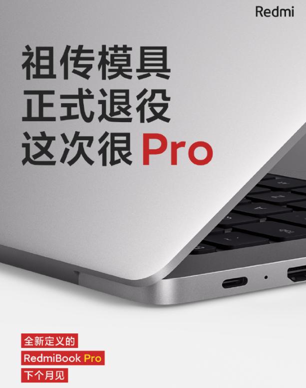 RedmiBook Pro将摆脱祖传模具