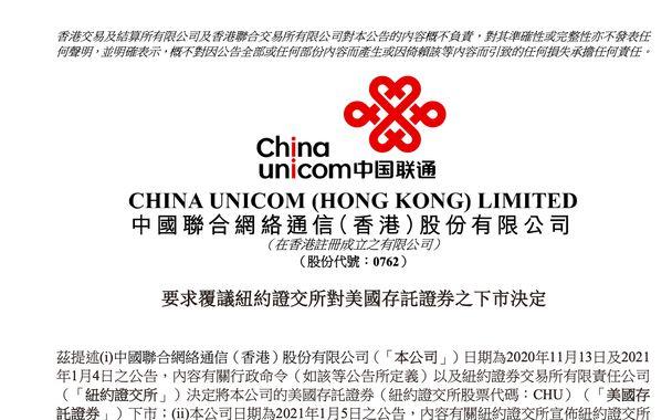 中国三大运营商要求纽约证交所复议摘牌决定