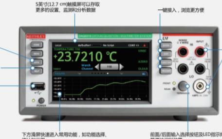 DAQ6510数据采集器的性能特点及应用范围