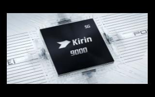 华为发布了其HiSilicon Kirin 9000芯片组