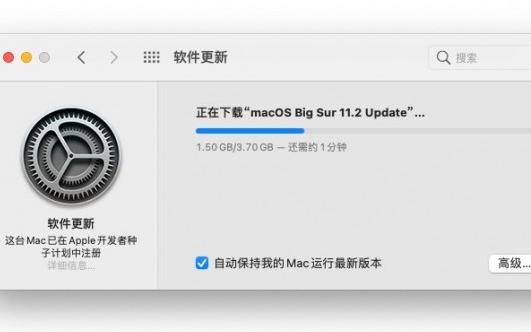 苹果macOS Big Sur 11.2候选版本发布:修复黑屏问题