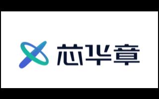EDA公司芯华章宣布完成A+轮融资,加速推进EDA 2.0研发进程