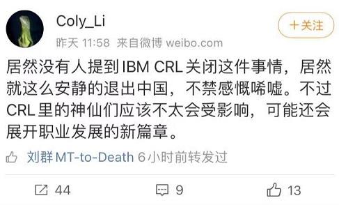 技术创新领头羊IBM中国研究院竟全面关闭?