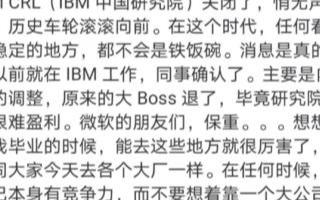 传IBM中国研究院已关闭,官方声明来了