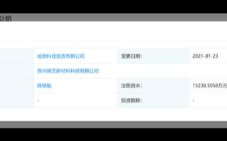华为哈勃接连投资鑫耀半导体、锦艺新材料 支撑5G的进一步落地