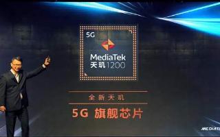 联发科推出天玑1200,5G时代将迎来新的变化