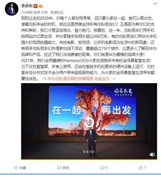 华为余承东致谢:鸿蒙OS将为大家带来前所未有的全场景智慧生活