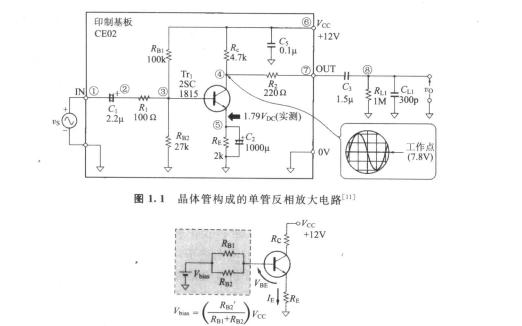 运算放大器应用电路设计的PDF电子书免费下载