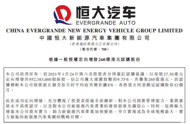 恒大汽车引资260亿港元,加速布局新能源汽车