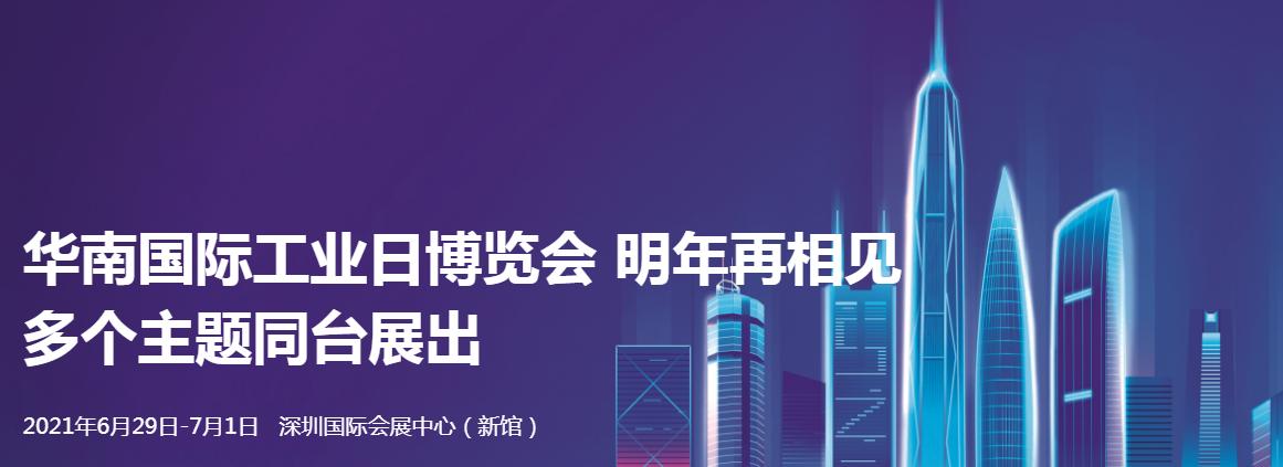 """2021MVSZ华南国际机器视觉展 中国华南市场的""""工业璀璨之星"""""""