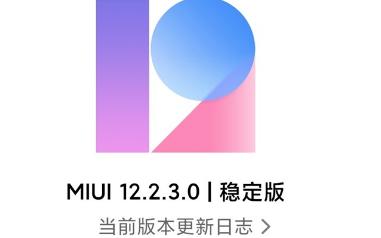 小米10 Pro推送 MIUI12稳定版内测更新