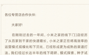 小米回应经销商维权一事:专营店模式谢幕,小米之家下沉
