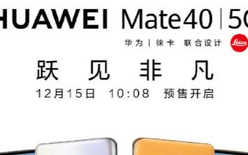 华为品牌为消费者们带来了性能强悍的华为Mate40系列机型
