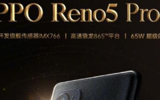 OPPO官方宣布发布配置更高的Reno5 Pro+手机