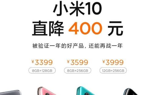 小米10全版本降价开售 小米10价格跌至3399元起