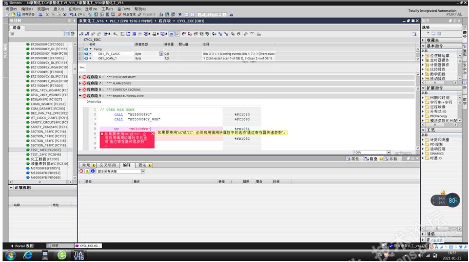 西門子S7-300/400塊調用指令UC/CC在S7-1500中無法使用