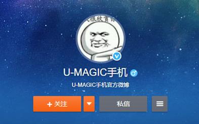 中國聯通首款5G新機來了:代號U-MAGIC