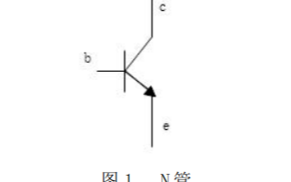 三极管分析与功能电路设计之 N管在电路中的开关应用