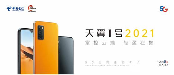 中国电信5G手机全方位提升用户体验,催熟云终端产...