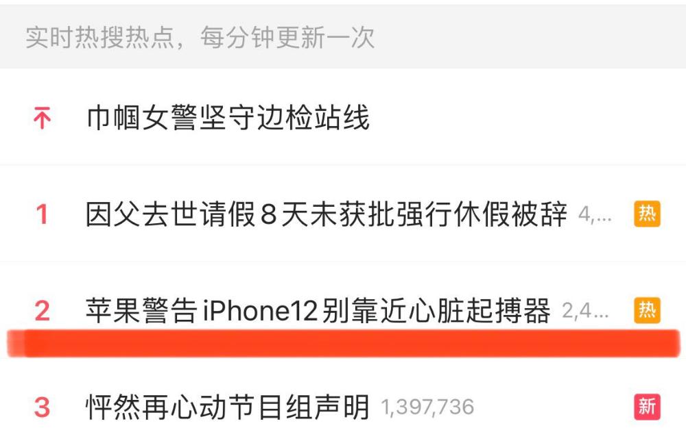 苹果iPhone12可能会威胁你的身体健康?