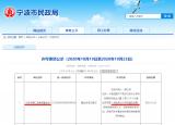 """虞仁荣将捐献200多亿元,在宁波建设""""东方理工大学""""!"""