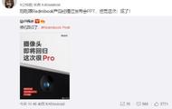 卢伟冰预热RedmiBook Pro笔记本电脑:...