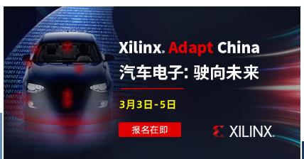 Xilinx Adapt China 汽车电子:驶向未来