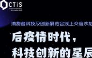 首届CTIS线上交流沙龙:科技创新的星辰大海 后疫情时代新技术赋能结合