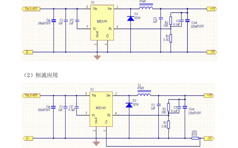 ME3149高效DCDC转换器的应用指导手册
