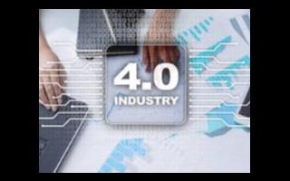如何实现工业4.0的发展