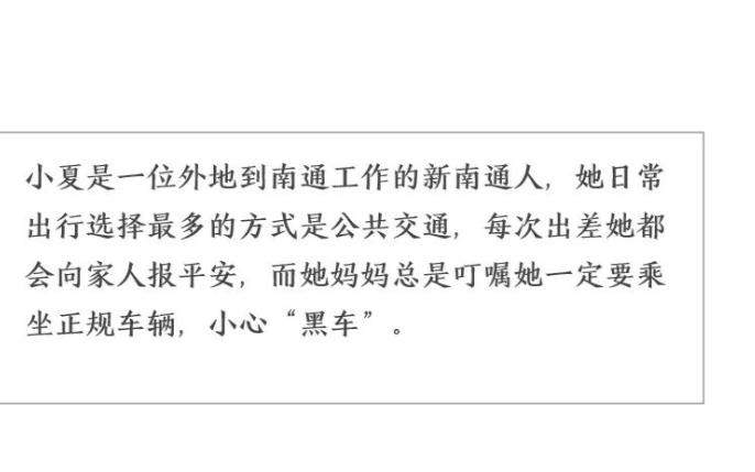 """南通市""""大数据+指挥中心+综合执法队伍"""" 保障有序畅行"""