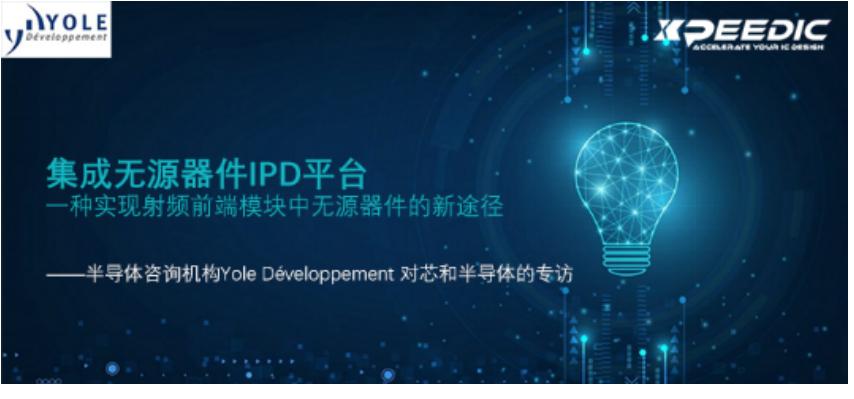 集成无源器件IPD平台——一种实现射频前端模块中无源器件的新途径