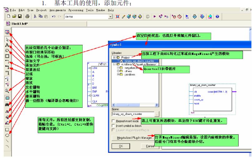 超简明QuartusII的CPLD篇教程免费下载