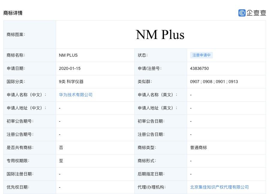 """华为申请""""NM Plus""""商标:可能是""""NM""""存储卡升级版"""