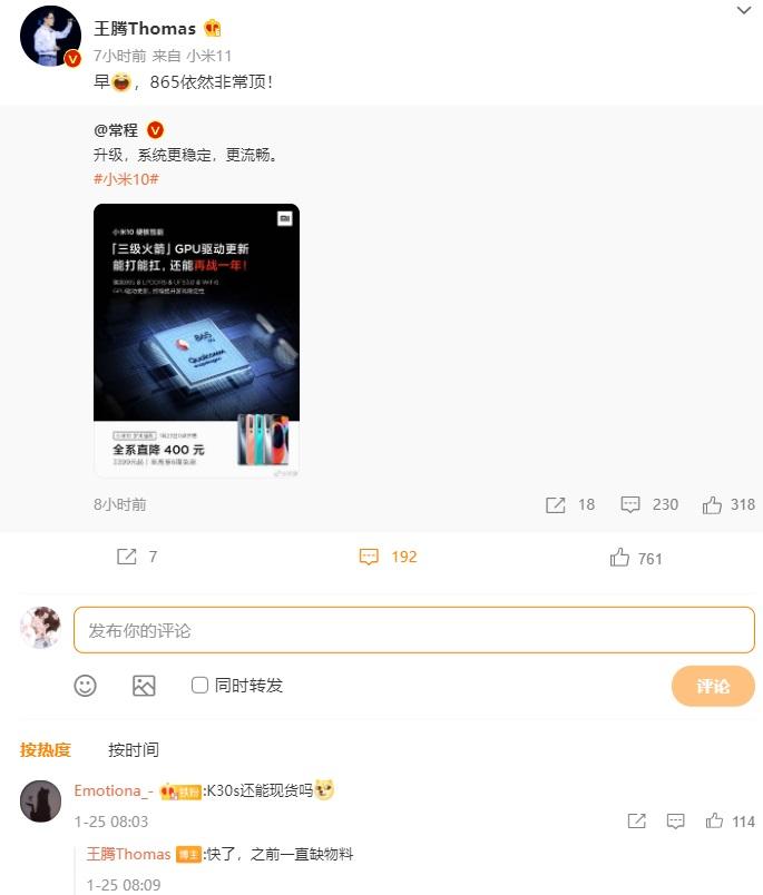 """王腾回应""""Redmi K30S 能否现货""""问题:快了"""