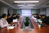 工信部国家物联网发展补助资金项目验收评审会召开