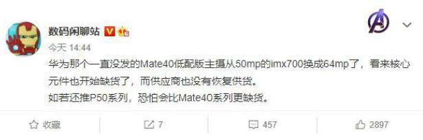 华为Mate 40E细节曝光,采用6.5英寸OLED屏