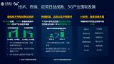 中国移动智能硬件质量暨5G通信指数报告发布