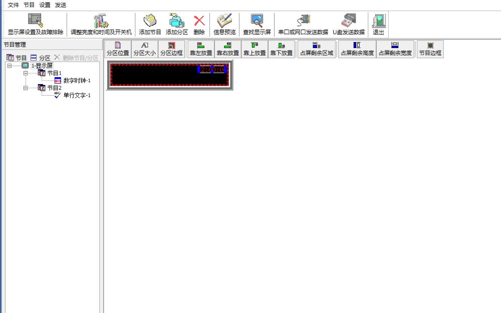 单色LED显示屏文本编辑软件应用程序免费下载